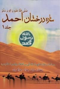 ستاره درخشان احمد 1 (2جلدي)