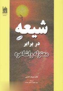 شيعه در برابر معتزله و اشاعره(بهنشر)