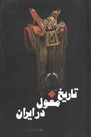 تاريخ مغول در ايران
