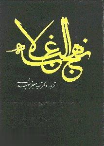 نهجالبلاغه.فارسی-عربی