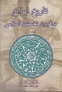 تاريخ ايران در قرون نخستين اسلامي 1 (2 جلدي)