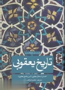 تاريخ يعقوبي 2 جلدي/گالينگور/