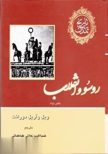 تاريخ تمدن 10 بخش 2 روسو و انقلاب (13 جلدي)