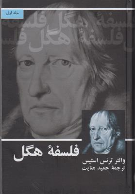 فلسفهي هگل (2جلدي)