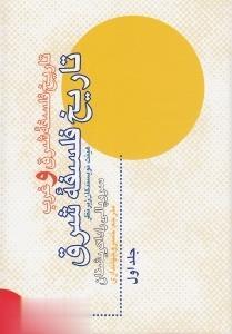 تاريخ فلسفه شرق و غرب 1 (2 جلدي)