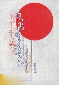 تاريخ فلسفه شرق و غرب 2 (2 جلدي)