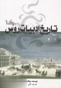 تاريخ ادبيات روس 1 (2 جلدي)