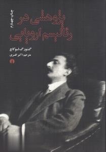 پژوهشي در رئاليسم اروپايي