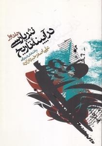 نثر پارسي در آيينه تاريخ 1 (3 جلدي)