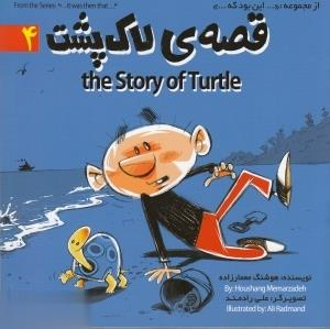 از مجموعه اين بود كه 4: قصهي لاكپشت