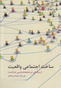 ساخت اجتماعي واقعيت (رسالهاي در جامعهشناسي شناخت)