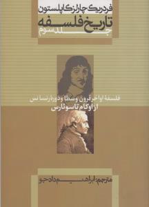 تاريخ فلسفه (جلد3، شوميز): فلسفه اواخر قرون وسطا و دوره رنسانس از اوكام تا سوئارس