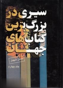 سيري در بزرگترين كتابهاي جهان 4 (4 جلدي)