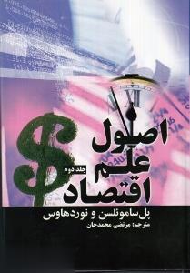 اصول علم اقتصاد(2جلدي)