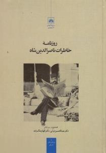 روزنامه خاطرات ناصرالدين شاه