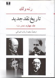 تاريخ نقد جديد: جلد 4ب1