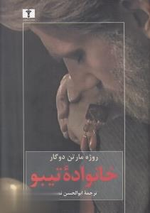 خانواده تيبو 4 (4 جلدي)