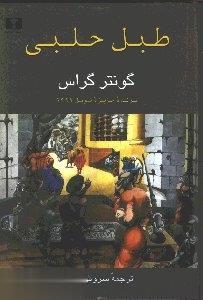 طبل حلبي