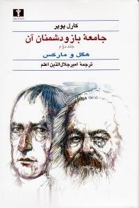 جامعه باز و دشمنان آن 2 (2جلدي)