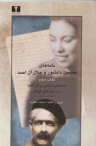 نامههاي سيمين دانشور و جلال آلاحمد 3