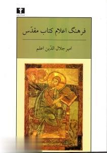 فرهنگ اعلام كتاب مقدس