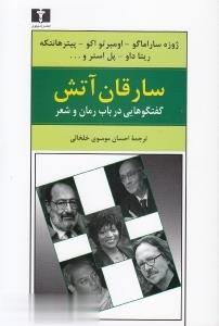 سارقان آتش گفتگوهايي در باب رمان و شعر