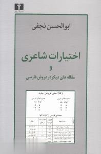 اختيارات شاعري و مقالههاي ديگر در عروض فارسي