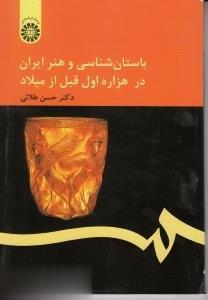 باستانشناسي وهنر ايران در هزاره اول قبل از ميلاد