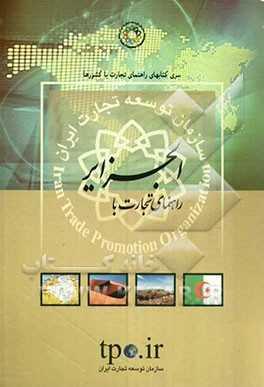 راهنمای تجارت با الجزایر