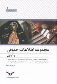 مجموعه اطلاعات حقوقي و تجاري