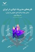 نظريه اي مديريت دولتي در ايران: مباني دولت و اداره امور عمومي در ايران