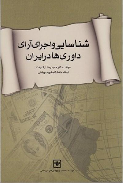 شناسايي و اجراي اراي داوري ها در ايران