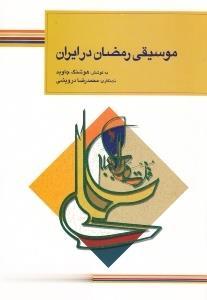 موسيقي رمضان در ايران