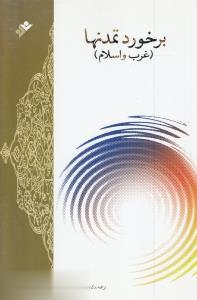 برخورد تمدنها (غرب و اسلام)