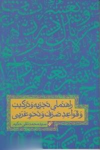 راهنماي تجزيه و تركيب و قواعد صرف و نحو عربي