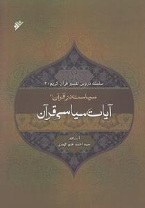 سياست در قرآن 1 (تفسير آيات سياسي قرآن) (سلسله دروس تفسير قرآن كريم 3)