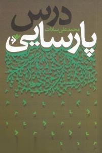 درس پارسايي