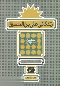 زندگاني عليبنالحسين