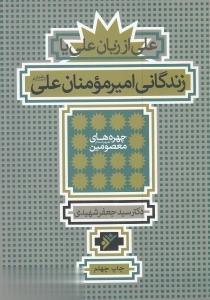 زندگاني امير مومنان علي عليهالسلام (علي از زبان علي)