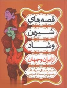 قصههاي شيرين و شاد از ايران و جهان