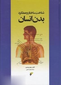 شناخت ساختار و عملكرد بدن انسان