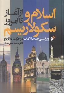 اسلام و سكولاريسم از آغاز تا امروز
