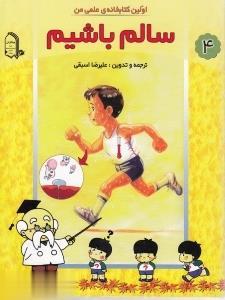 سالم باشيم (اولين كتابخانه علمي من 4)