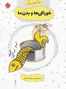 خواراكيها و بدن ما (اولين كتابخانه علمي من 1)