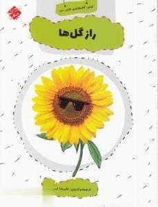 راز گلها (اولين كتابخانه علمي من 6)