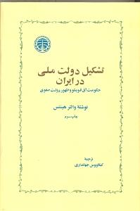 تشكيل دولت ملي در ايران: حكومت آققوينلو و ظهور دولت صفوي