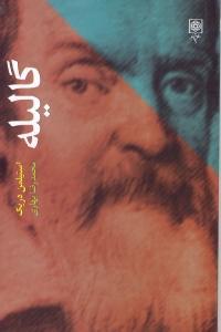 گاليله/ناياب