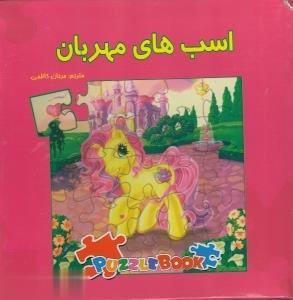 اسبهاي مهربان (كتاب پازل)
