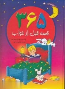 365 قصه قبل از خواب(سايهگستر) #
