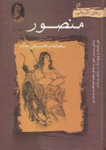 منصور 1 (2 جلدي)
